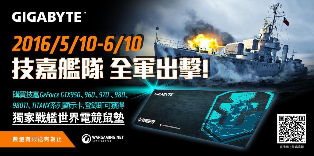 購買技嘉指定顯示卡送戰艦世界電競滑鼠墊