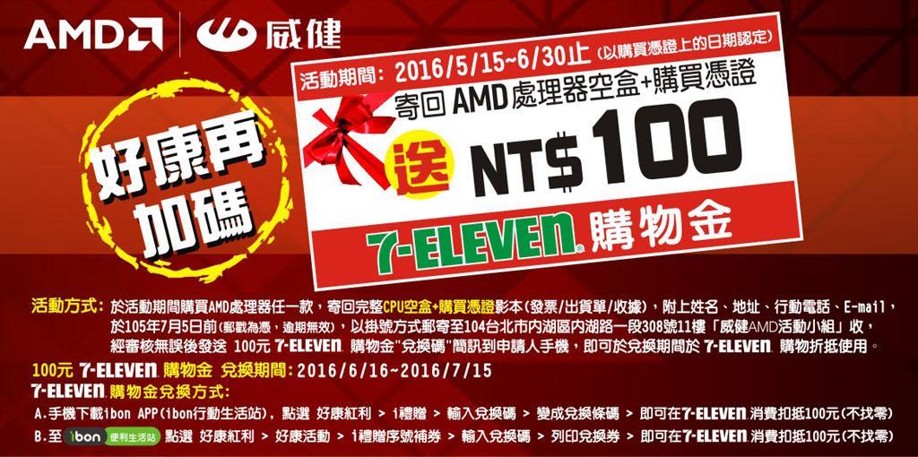 AMD再加碼,凡購買任一款AMD CPU 寄回CPU空盒+購買憑證影本 即可獲得7-11禮卷