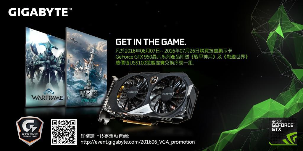 購買 GeForce GTX 950 即可獲得100美元《戰甲神兵》和《戰艦世界》 遊戲貨幣 (每款遊戲50元美金)