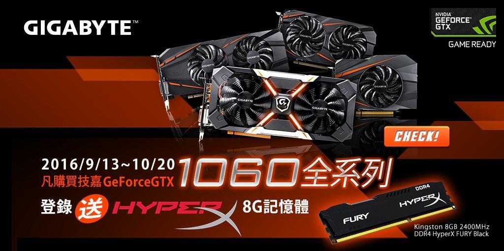 購買GTX 1060全系列 登錄送HyperX FURY 8G記憶體 憑發票或保卡蓋經銷商日期章作檢核