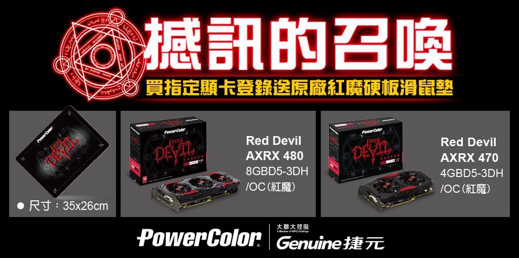 撼訊RX480/RX470 紅魔(RED Devil)系列顯示卡 送 紅魔滑鼠墊