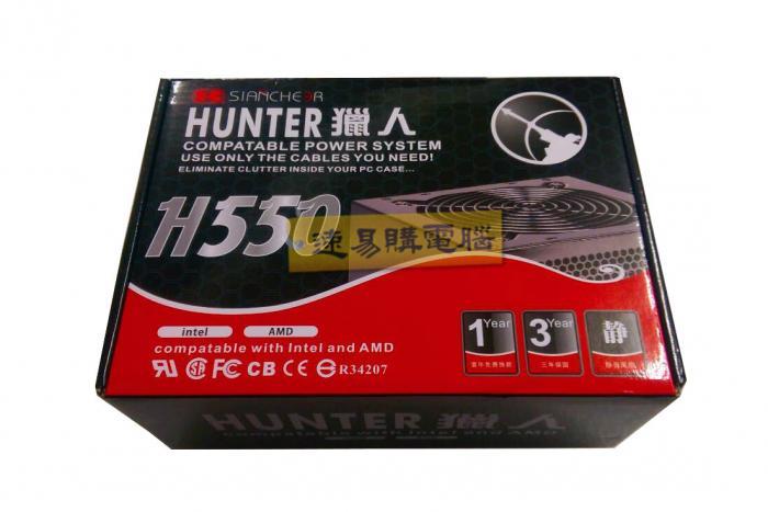 上淇 獵人 H550 550W