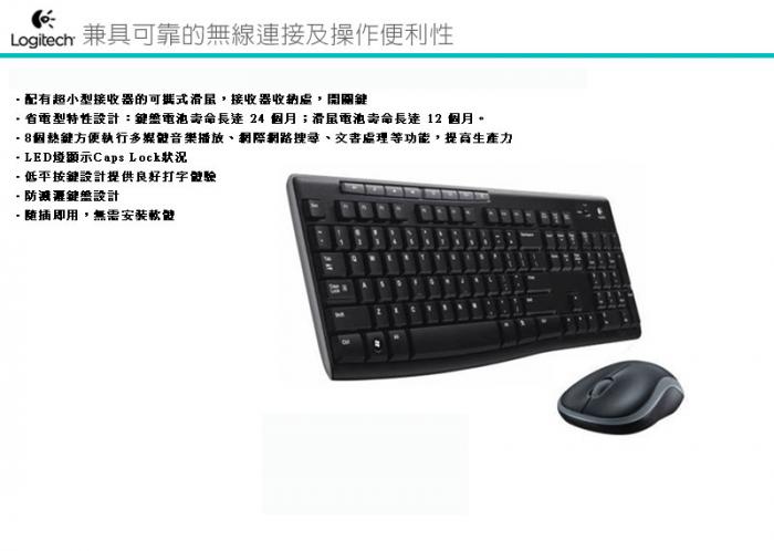 羅技 MK270R 無線鍵鼠組