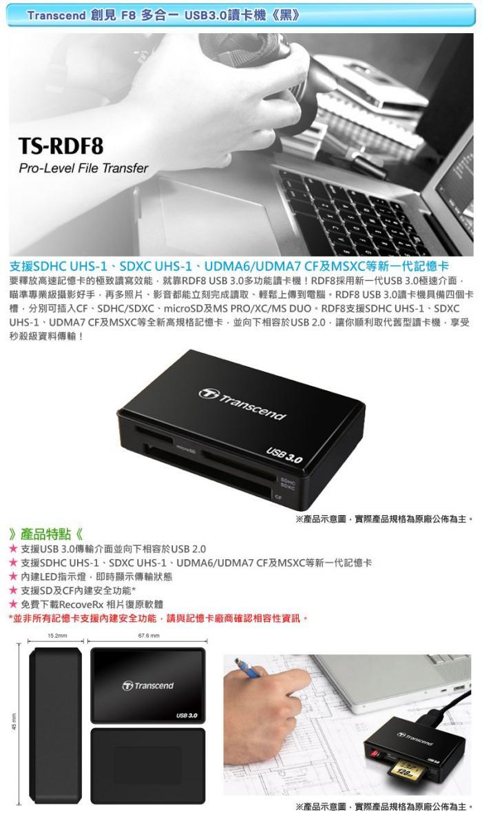 創見 F8 讀卡機 USB3.0 黑 (RDF8)