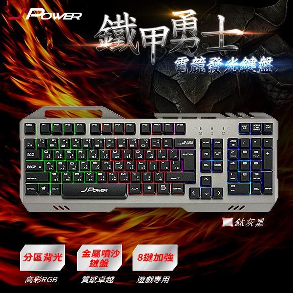 J-POWER 鐵甲勇士 電競發光鍵盤-鈦灰黑