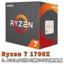 AMD R7 1700X 八核16緒 無內顯 無風扇 >>搭主機板,送AMD小抱枕+讀卡機,限量!