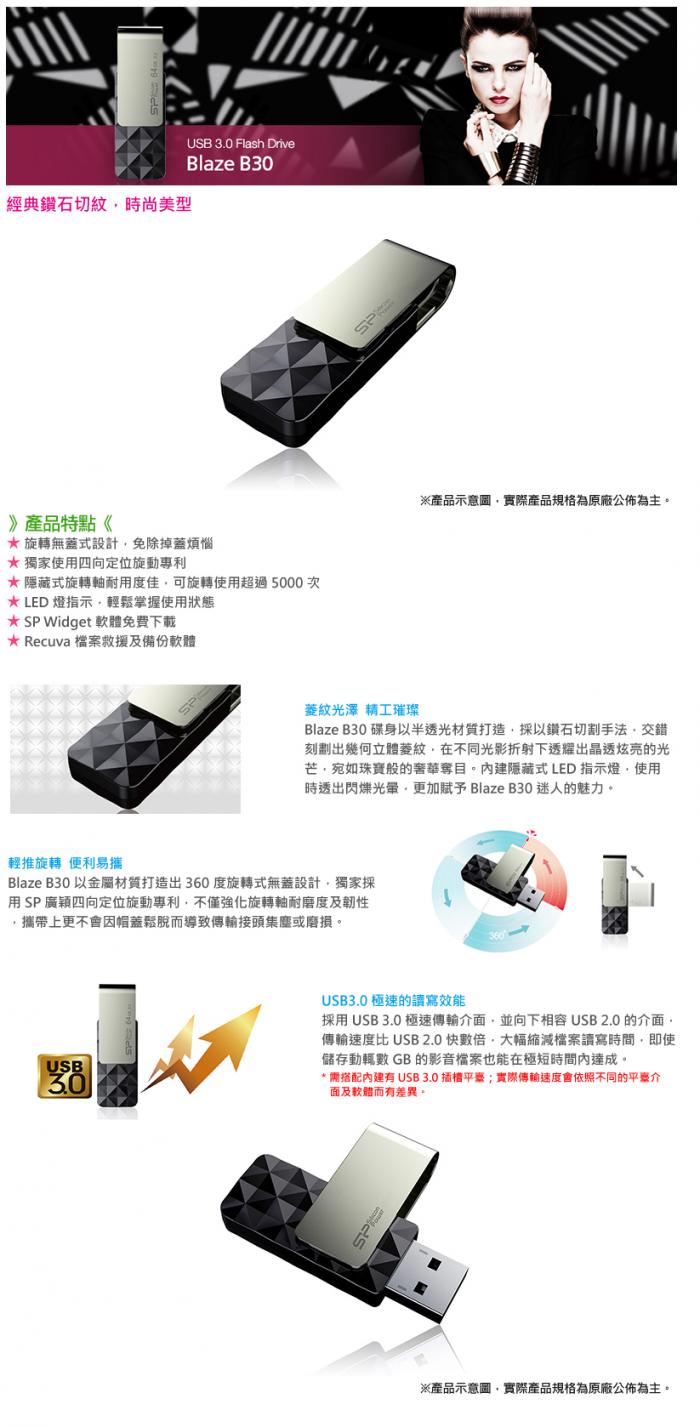 SP廣穎 Blaze B30 128GB USB 3.0 (黑)