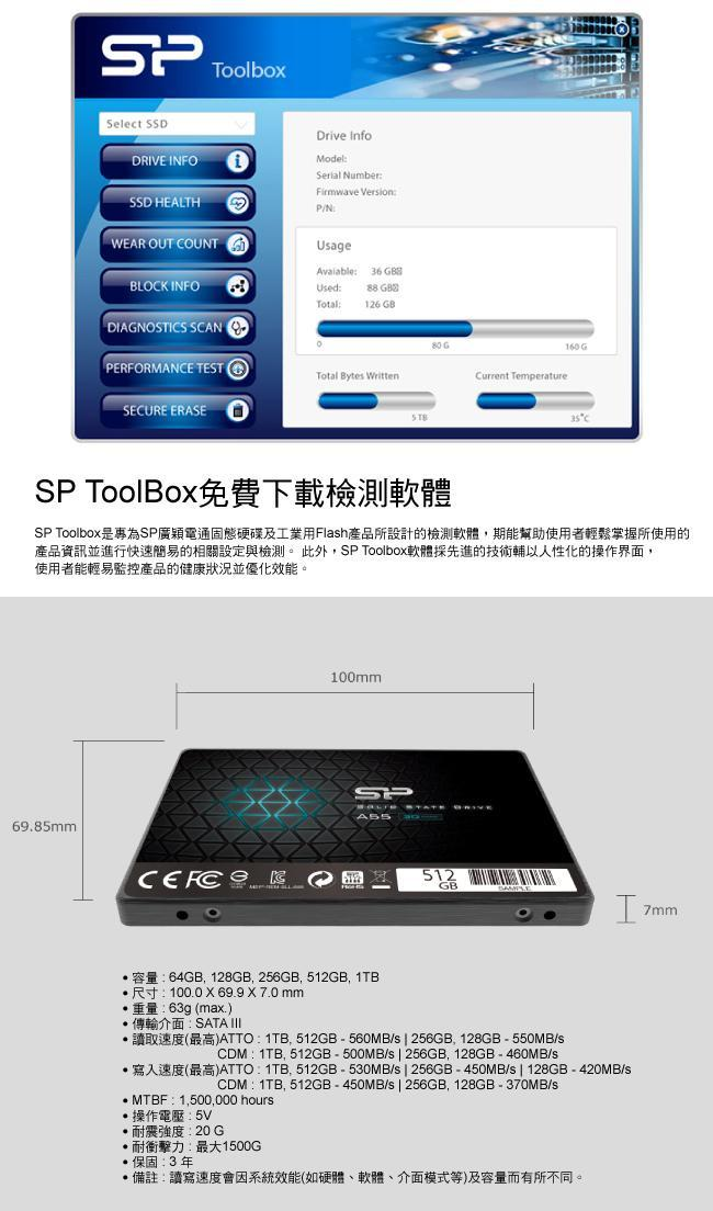 SP 廣穎 S55 960G