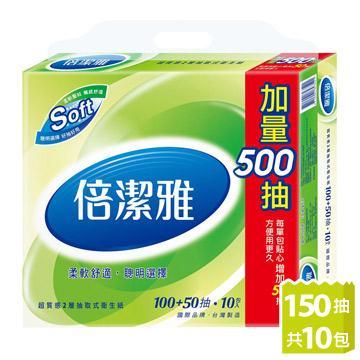 單筆消費滿$1,500,加購 倍潔雅衛生紙,10包一串 150抽 (滿1500一串3000二串以此類推 / 限量)