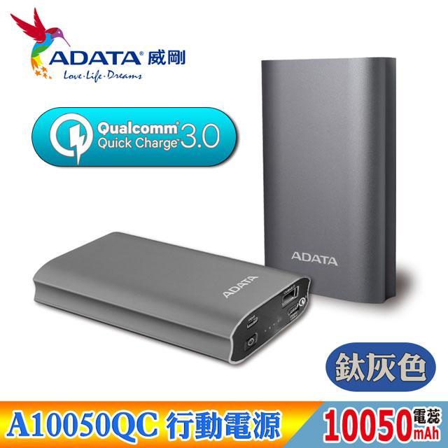 威剛 A10050QC 10050mAh 行動電源 鈦灰色 現金貨一批促銷