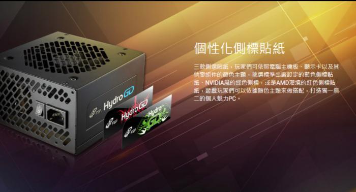 全漢 黑爵士D 650W(金牌) HGD650