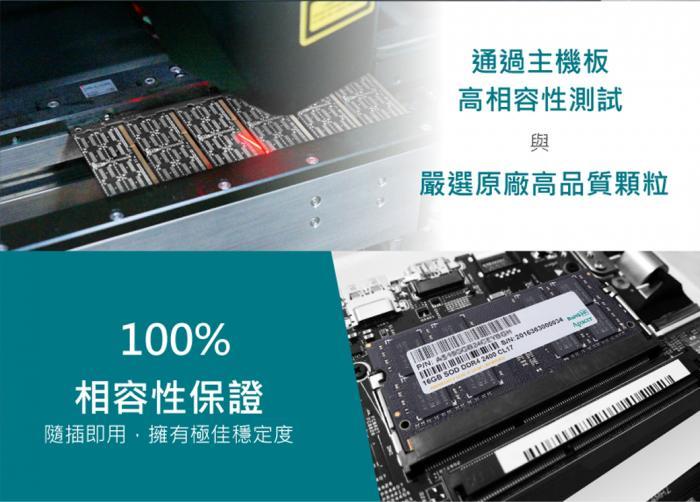 Apacer 8G DDR4 2400 筆電用