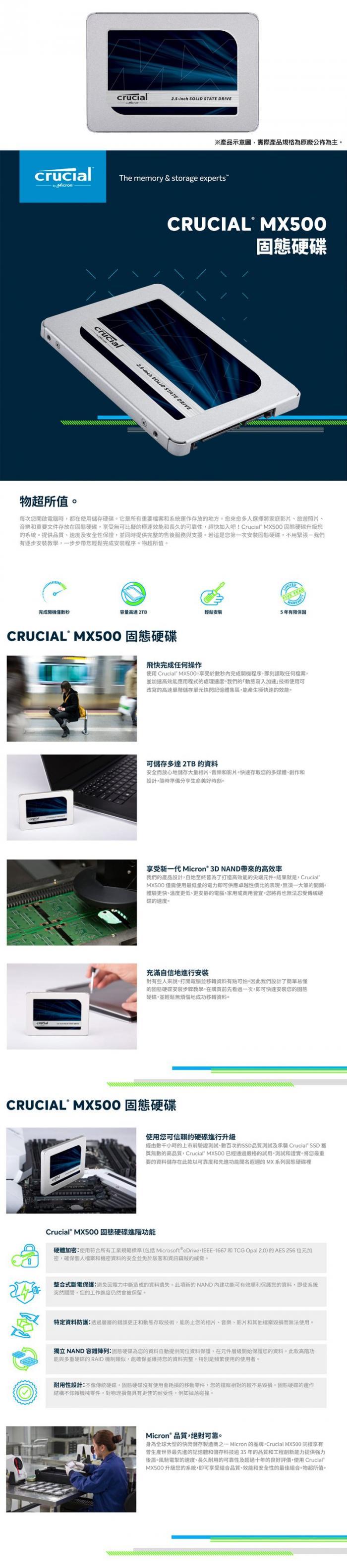 美光 Crucial MX500 500G