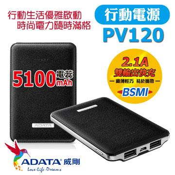 威剛 PV120 5100mAh 行動電源黑