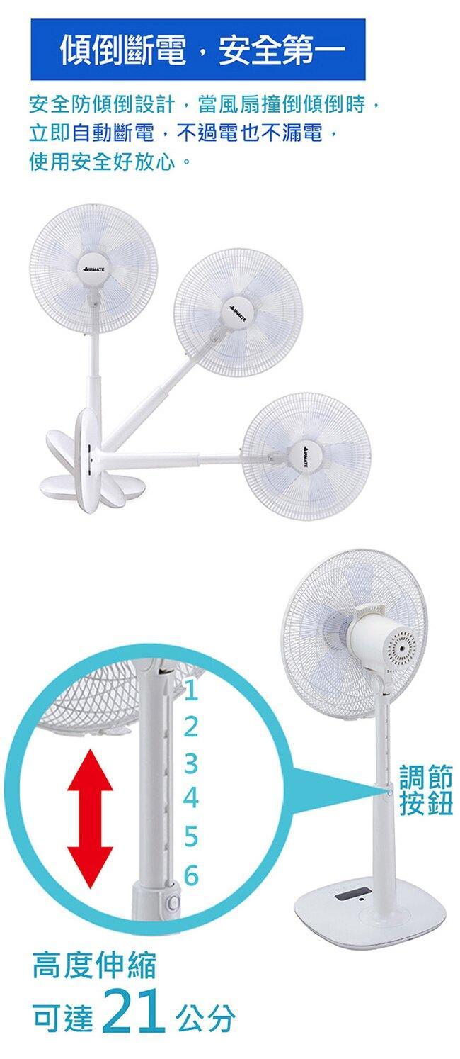 艾美特 14吋DC節能遙控立地電扇 FS35171A(圓盤)