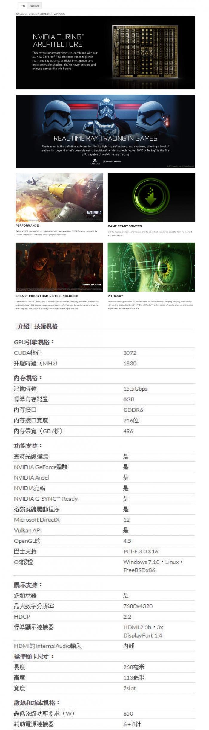 INNO3D RTX 2080 SUPER 8G D6 Twin X2 OC