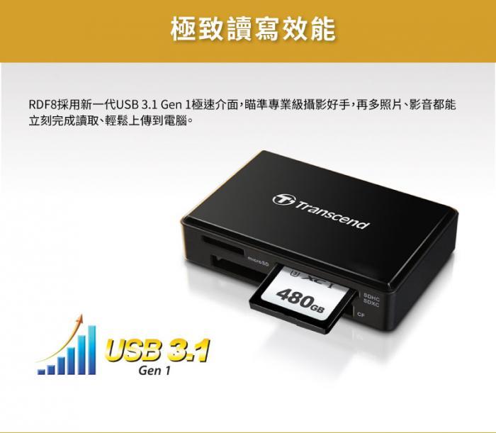 創見 RDF8 讀卡機 USB3.1 白