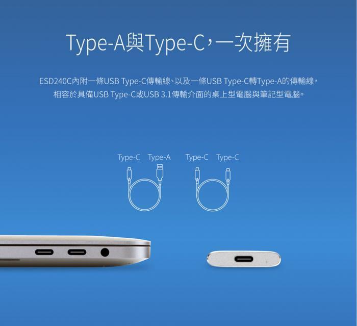 創見 ESD240C 240G 外接式SSD